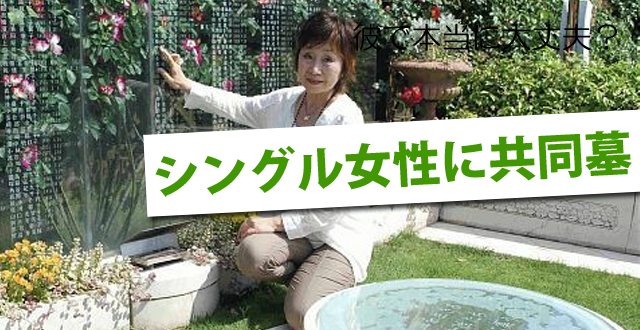 シングル女性に共同墓…東京・府中